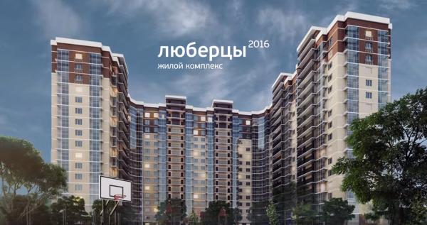 Купи квартиру за 250 тыс.р! ЖК «Люберцы 2016»