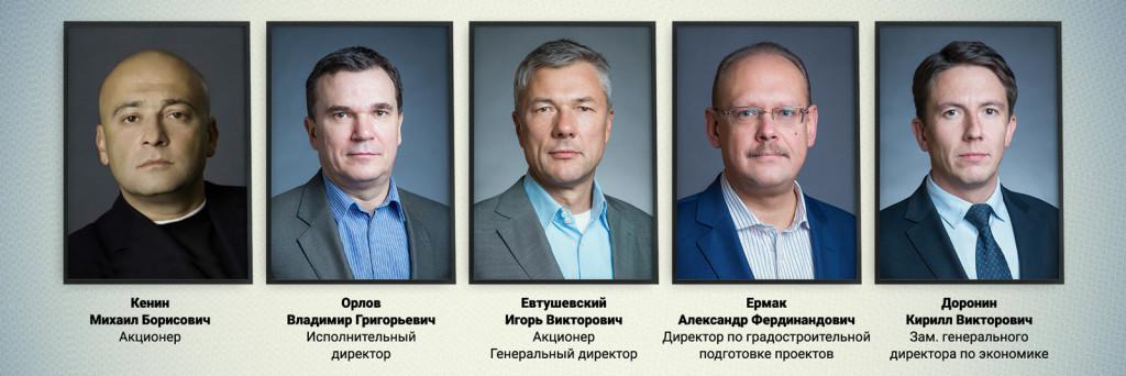Акционеры и деректора Самолет девелопмент