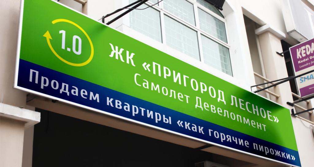 Как горячие пирожки продаюся квартиры в ЖК Пригород Лесное